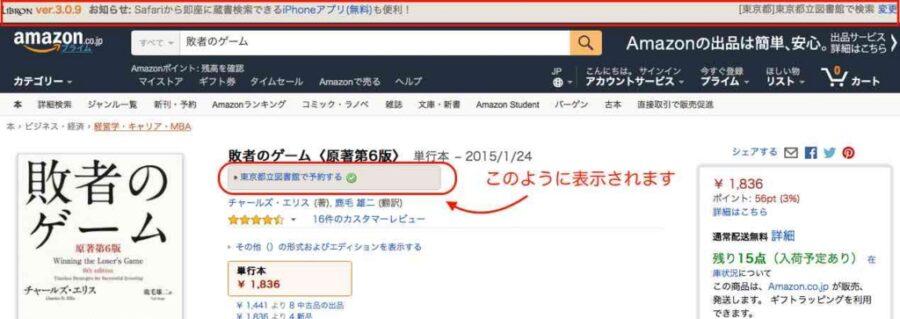 Amazonでlibronを表示